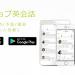 レアジョブ英会話のアプリってどんなもの?実はアプリは一つだけではない?